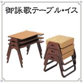 御詠歌・テーブル・イス